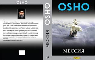 Дизайн книги Ошо Мессия