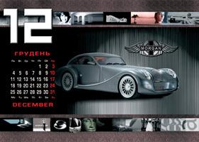 Дизайн календаря с машинами на 2006 год